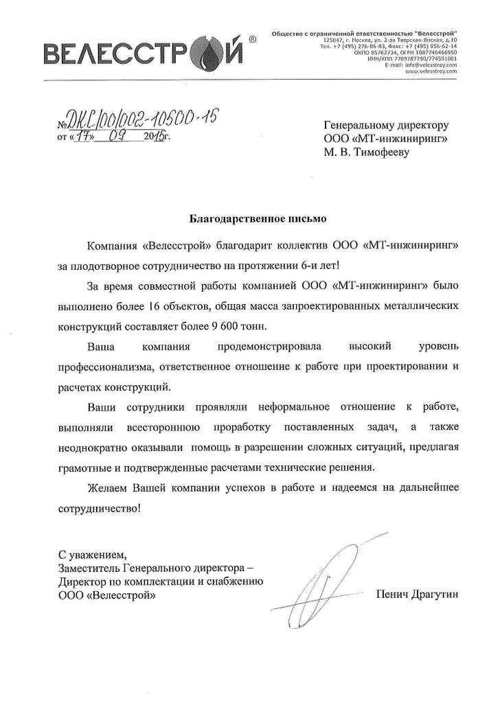 Отзыв Велесстрой МТ-инжиниринг